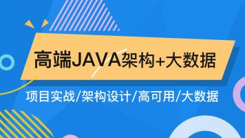 Java/架构师/大数据/高并发/分布式/[卜凡学院,成就不凡]