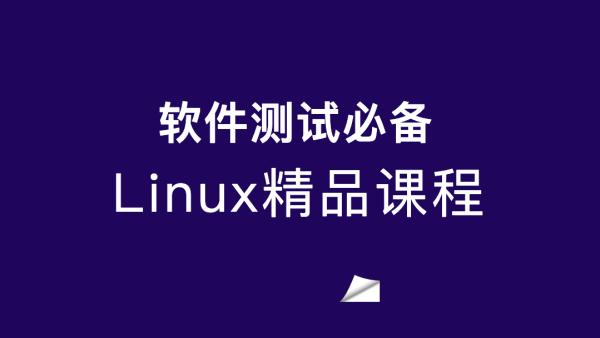 软件测试必备——Linux精品课程