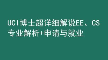 UCI博士超详细解说美帝EE、CS专业解析+申请经验+就业形势