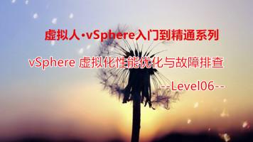 虚拟人·vSphere 虚拟化性能优化与故障排查(vSphere L6)