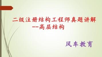 2012-2018二级注册结构工程师真题(高层结构部分)全新讲解