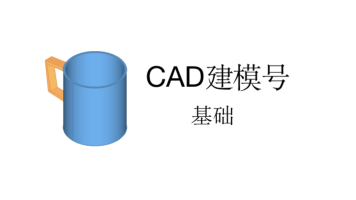 CAD建模号基础