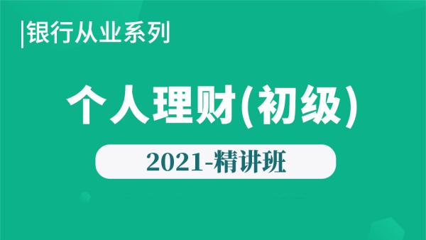 2021年【银行初级】个人理财-精讲班