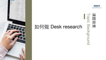 如何做Desk Research