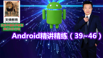 Android精讲精练(39~46)