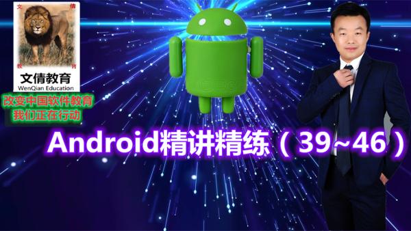 Android精讲精练(39~46)