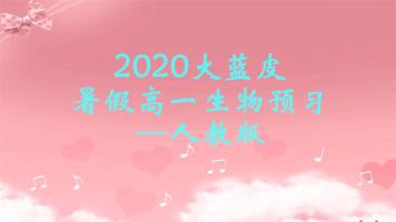 2020暑假高一生物预习(人教版)