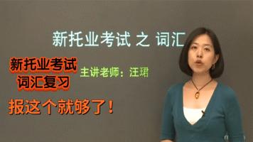 新东方托业词汇视频课 主讲老师 汪珺 16课时