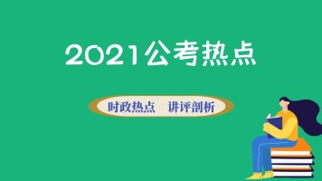 抵岸教育:2021公考热点课