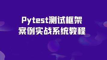 Pytest测试框架特训营/Pytest框架案例实操