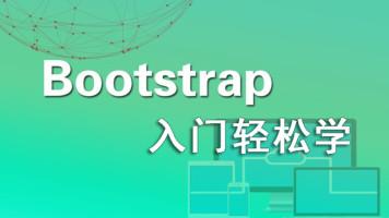 Bootstrap入门轻松学-【黑马先锋】