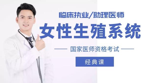 国家医师资格考试临床执业/助理医师【女性生殖系统】经典班