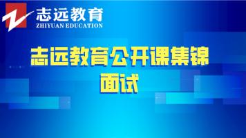 志远教育公开课集锦——面试