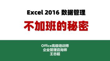 Excel 2016 数据管理:不加班的秘密