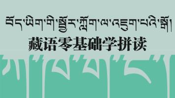 刘哲安老师藏语零基础学拼读(拉萨音)