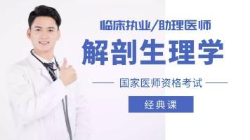 国家医师资格考试临床执业/助理医师【解剖生理学】经典班