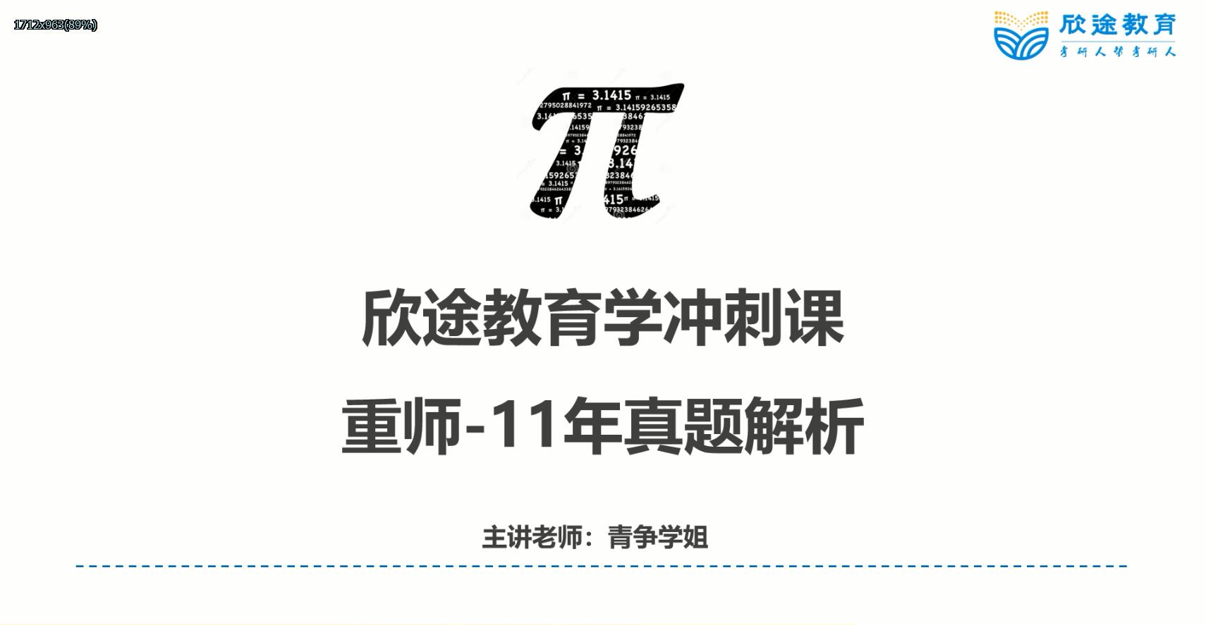【2021教育学考研】重庆师范大学(学科数学)冲刺真题解析试听课