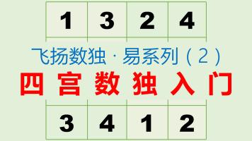 飞扬数独易系列之二:四宫数独入门简单易懂有趣易学