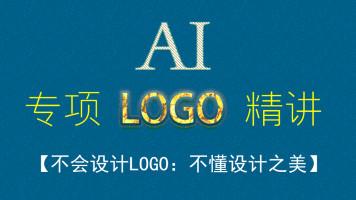 AI 【LOGO专项讲解】图形设计/卡通设计/字母设计等各类LOGO设计