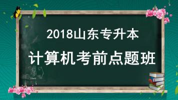 2018专升本考前点题班
