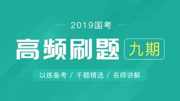 2019国考笔试高频刷题【第九期】
