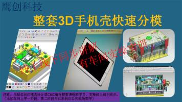 UG7.5/10.0模具设计3D手机快速分模