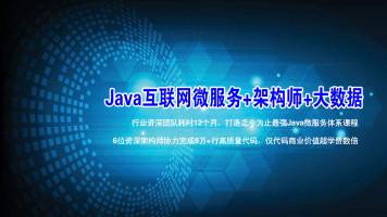 Java互联网微服务+架构师+大数据