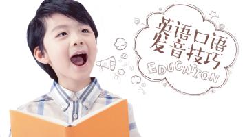 【录播】英语口语发音技巧语音语调 美美老师带你练发音教学视频