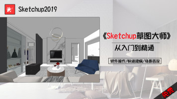 sketchup2019-草图大师入门到精通