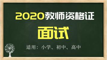万学教育 2020 教师资格证轮面试课程【适用:小学、初中、高中】