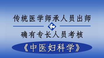 传统医学师承和确有专长考试—中医妇科学(权威讲解)【世沅教育】