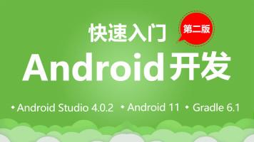 第二版-快速入门android开发/安卓开发androidstudio+java+gradle