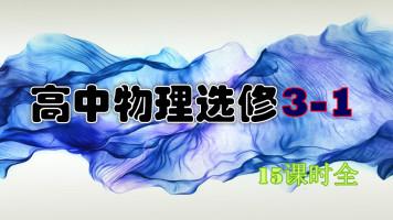 高中物理选修3-1【15课时全】