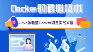 Java项目实战:Docker的核心技术