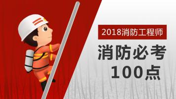 2018年消防工程师必考100点