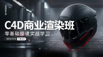 产品设计C4D商业渲染班/高级产品商业渲染【卓尔谟教育】