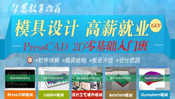 五金模具设计(PressCAD)-2D设计精品课【智恩教育】