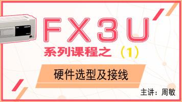 三菱PLC-FX3U硬件选型及接线