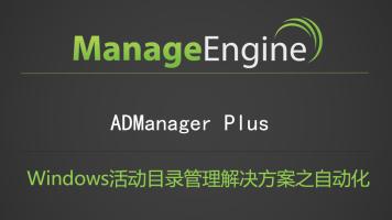 AD域管理及自助服务解决方案