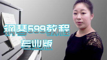 钢琴教材 钢琴车尔尼599教程 成人少儿钢琴教学 钢琴基础入门课程