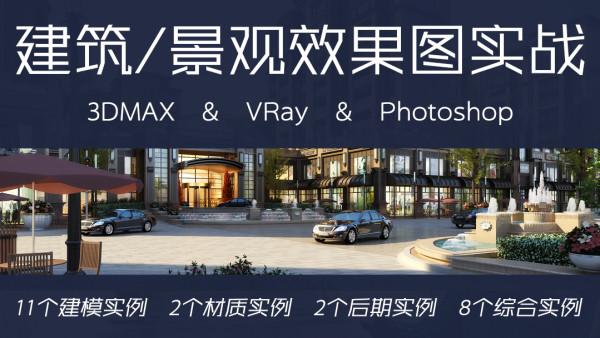 3Dmax建筑,景观效果图表现实战