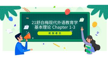 21舒白梅现代外语教育学基本理论课 (Chapter1-3)