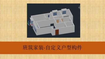 班筑家装-自定义构件简介及户型构件建立