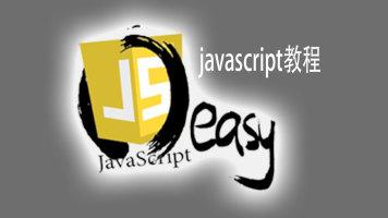 [oeasy]教您玩转js、javascript教程