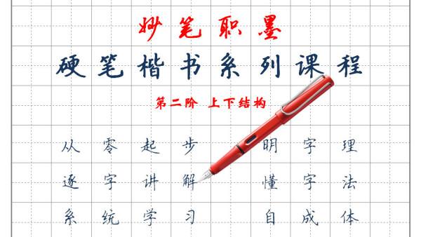 妙笔职墨硬笔楷书系列课程第二阶(共四阶)