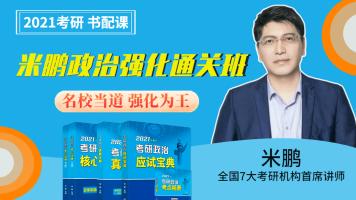 米鹏2021考研政治强化通关班