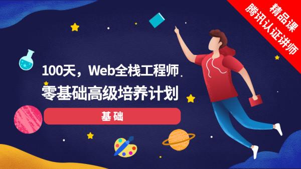 100天,Web全栈工程师零基础到高级培养计划【基础】