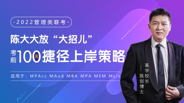 """【2022幂学管理类】陈剑大大放""""大招儿"""",考前百天捷径上岸策略"""