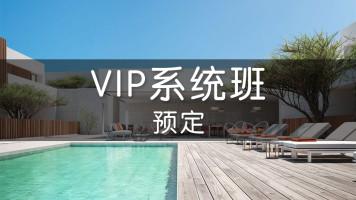 VIP预定【艺点点教育】
