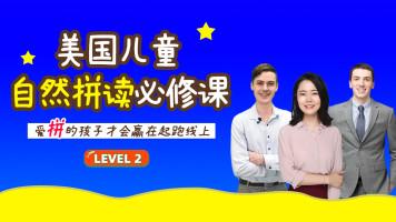 美国儿童自然拼读必修课 Level 3【中外教双师】